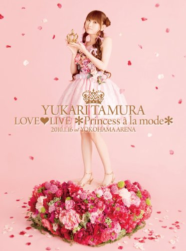 田村ゆかり LOVE   LIVE *Princess a la mode* [DVD]