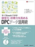 すべてExcelでできる!  経営力・診療力を高める DPCデータ活用術 (NHCスタートアップシリーズ)