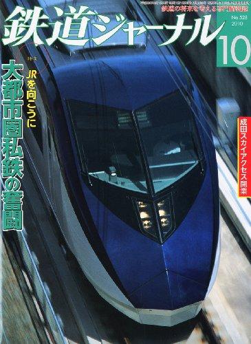 鉄道ジャーナル 2010年 10月号 [雑誌]