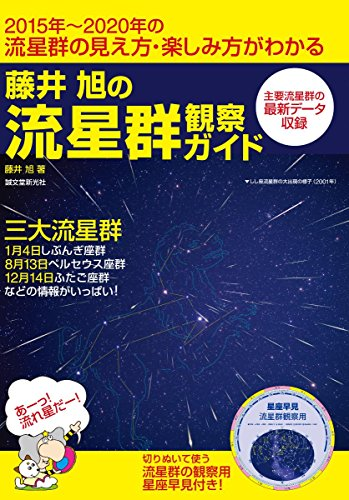藤井 旭の流星群観察ガイド