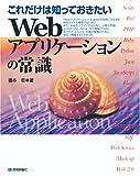 これだけは知っておきたい Webアプリケーションの常識