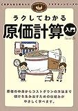 ラクしてわかる原価計算入門 (ナマケモノシリーズ)