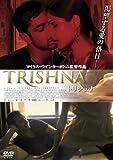 トリシュナ Trishna  渇望する愛の落日