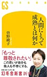 「人間にとって成熟とは何か」曽野 綾子