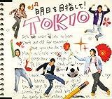 TOKIO「明日を目指して!」