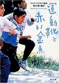 運動靴と赤い金魚 (角川文庫)