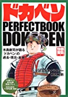 ドカベンPERFECTBOOK―全試合&キャラクター徹底解析 (別冊宝島 (742))