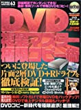 DVDʣ���ޥ������˸¥��ԡ��ѡ�DVD��΢�ޥ����� Vol.5 (Inforest mook��PC��GIGA���̽���ֺ�)