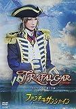 『TRAFALGAR』『ファンキー・サンシャイン』 [DVD]