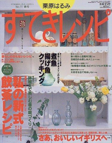 栗原はるみすてきレシピ (11) (すてき生活コーディネートマガジン (No.11))