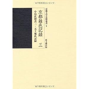 京都雑色記録〈3〉小島氏留書三・五十嵐氏記録 (京都大学史料叢書)
