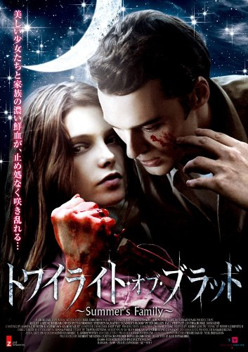 トワイライト・オブ・ブラッド [DVD]