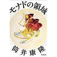『モナドの領域』(筒井康隆・著)