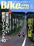 BikeJIN (培倶人) 2009年 04月号 [雑誌]