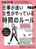 新装版 仕事が速い女性がやっている 時間のルール (日経WOMAN別冊)