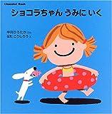 Chocolat Book(6) ショコラちゃん うみに いく (Chocolat Book)