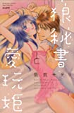 狼秘書と愛玩姫 / 紫賀 サヲリ のシリーズ情報を見る