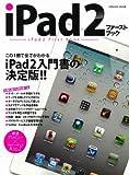 iPad2ファーストブック―この一冊ですべてがわかるiPad2入門書の決定版!! (INFOREST MOOK)