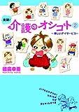 実録!介護のオシゴト / 國廣 幸亜 のシリーズ情報を見る