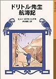 ドリトル先生航海記 (岩波少年文庫 (022))