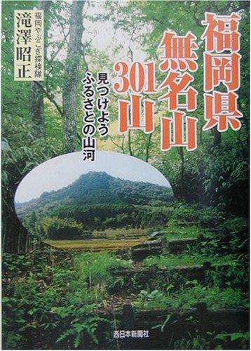 福岡県無名山301山―見つけようふるさとの山河