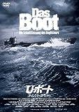 Uボート ディレクターズ・カット [DVD]