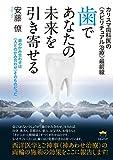 カリスマ歯科医の《スピリチュアル治療》最前線 歯であなたの未来を引き寄せる 歯のかみ合わせは《人とのかみ合わせ》そのものだった