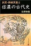 天武・持統天皇と信濃の古代史