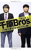 �鸶Bros