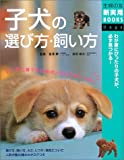 子犬の選び方・飼い方 (主婦の友新実用BOOKS)