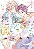 オオカミと花嵐 (IDコミックス gateauコミックス)
