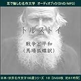 【文学朗読/オーディオブックDVD】トルストイ-1 (戦争と平和)DVD-R版-2枚