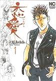 恋愛 1 (ニチブンコミックス)