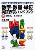 数字・数量・単位英語表現ハンドブック―数学・数量・単位が入った英文が聴き取れる・書ける (CD book)