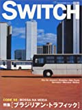 Switch (Vol.19No.8)