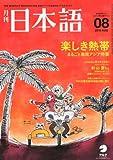 月刊 日本語 2010年 08月号 [雑誌]