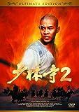 少林寺2 アルティメット・エディション[DVD]