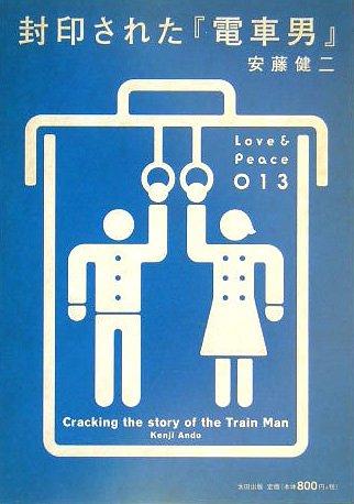 封印された『電車男』 (Love & Peace)