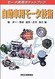自動車用モータ技術 (モータ実用ポケットブック)