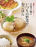 大原千鶴のいつもの野菜で旬ごはん (NHKきょうの料理シリーズ)