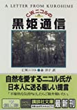 C.W.ニコルの黒姫通信 (講談社文庫)