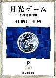 月光ゲーム 江神シリーズ (創元推理文庫)