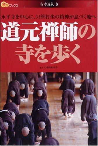 道元禅師の寺を歩く―永平寺を中心に、只管打坐の精神が息づく地へ