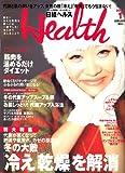 日経 Health (ヘルス) 2007年 01月号 [雑誌]