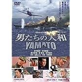 男たちの大和 / YAMATO [DVD]