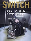 Switch (Vol.23No.8(2005August))