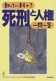 知っていますか?死刑と人権一問一答