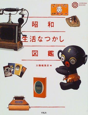 昭和生活なつかし図鑑 (コロナ・ブックス (60))