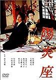 陽炎座 DVD