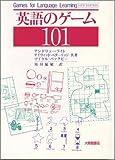 英語のゲーム101